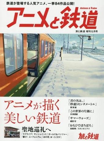 アニメと鉄道 「鉄道を美しく描くアニメ監督の世界へ」書影