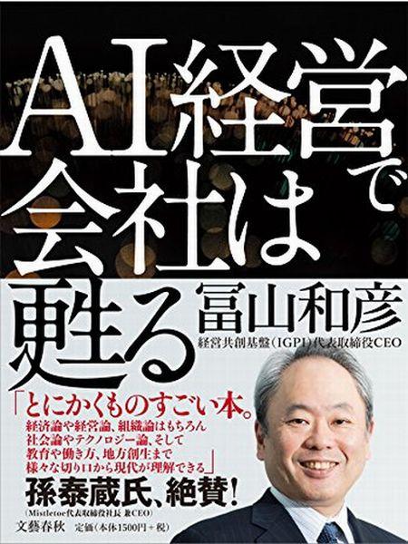 冨山和彦さん『AI経営で会社は甦る』(文藝春秋)