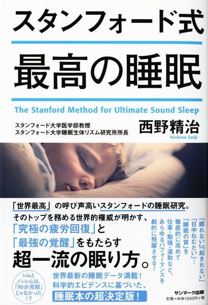 西野精治さん『スタンフォード式 最高の睡眠』(サンマーク出版)