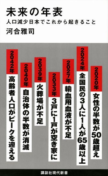 河合雅司『未来の年表』(講談社)