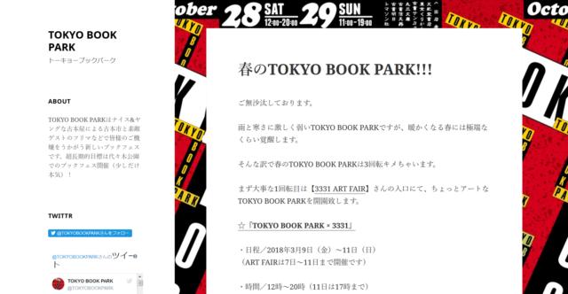 春のTOKYO BOOK PARK!!!