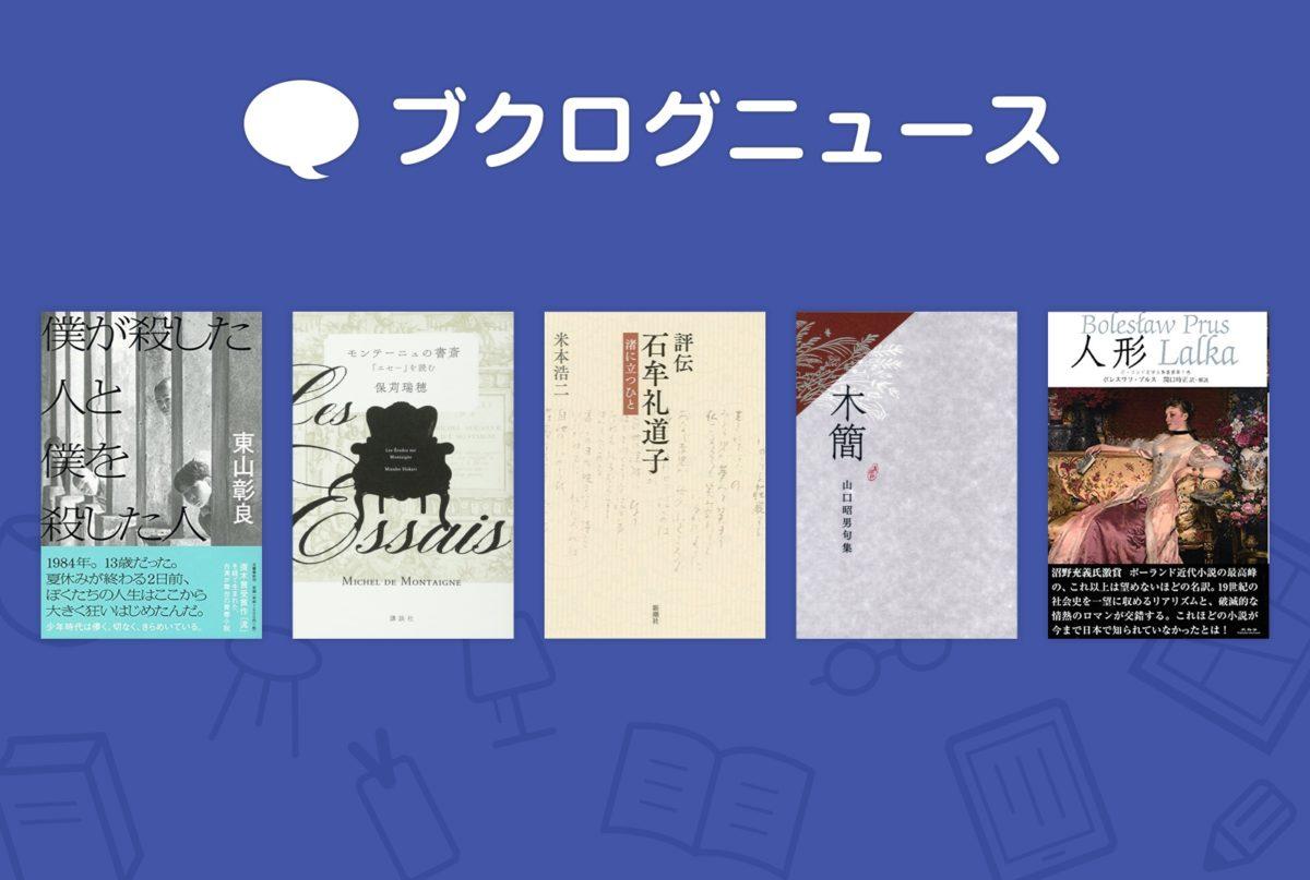 第69回読売文学賞発表