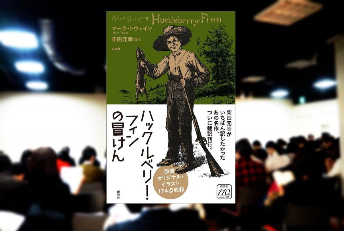 文学的でないものが、本当は文学的」―柴田元幸さん訳『ハックルベリー ...