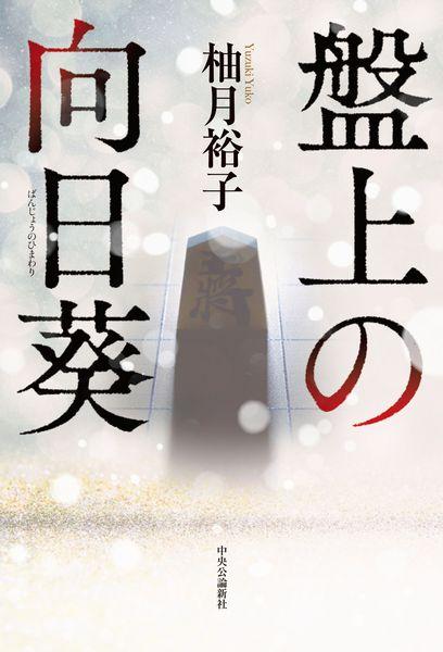 「本屋大賞2018」2位 柚月裕子さん『盤上の向日葵』