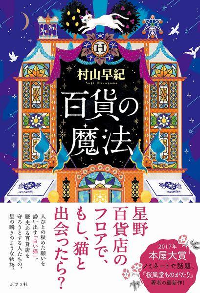 「本屋大賞2018」9位 村山早紀さん『百貨の魔法』