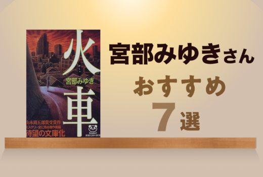 宮部みゆきさんおすすめ・代表作の文庫7選