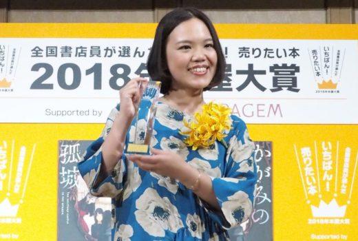 「2018本屋大賞」発表式・授賞式 辻村深月さん受賞のことば・スピーチ