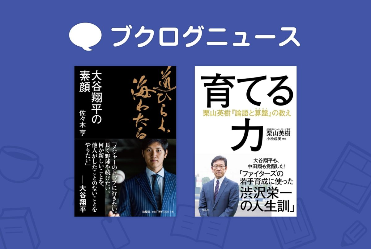 読書家、大谷翔平、読んできた本