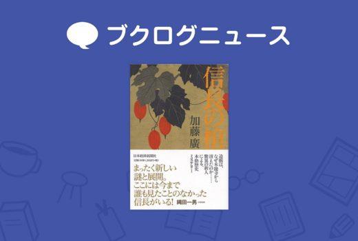 加藤廣さん逝去、おくやみ―代表作・オススメ作『信長の棺』