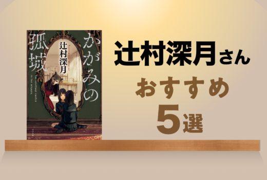 祝・本屋大賞!辻村深月さんおすすめ・受賞作・代表作5選
