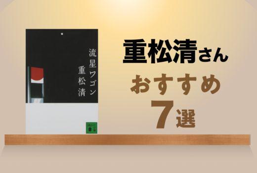 重松清さんおすすめ・受賞作・代表作5選