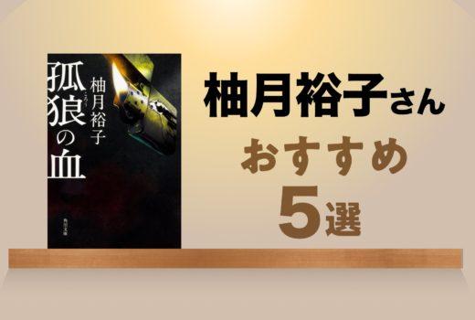 柚月裕子さんおすすめ・受賞作・代表作5選