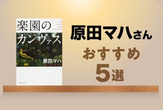 原田マハさんおすすめ・受賞作・代表作5選