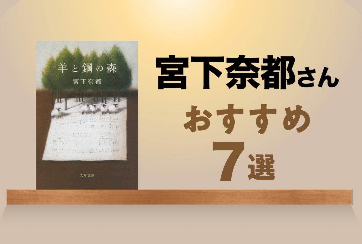 宮下奈都さんおすすめ・受賞作・代表作7選