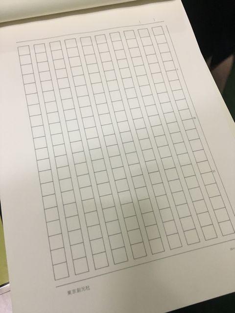 東京創元社原稿用紙