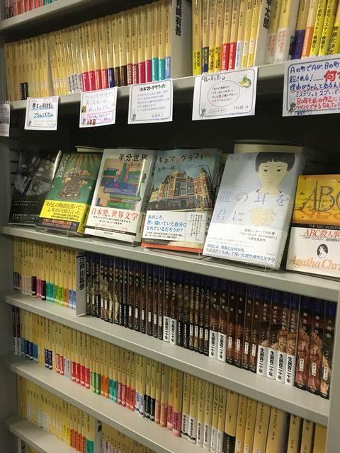 東京創元社の元流通書籍全店棚2