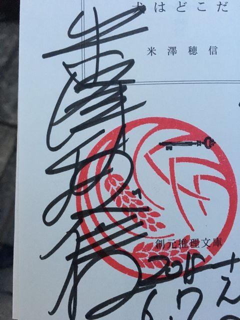 米澤穂信さんのサイン