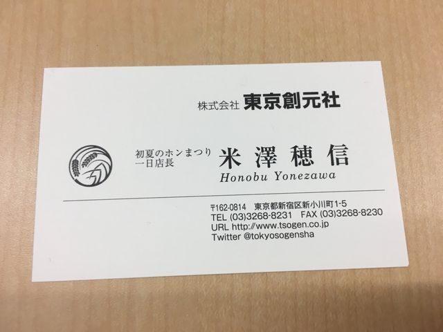 米澤穂信さん一日店長名刺