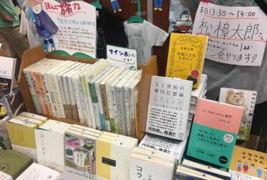 「BOOK MARKET 2018」紹介・潜入取材