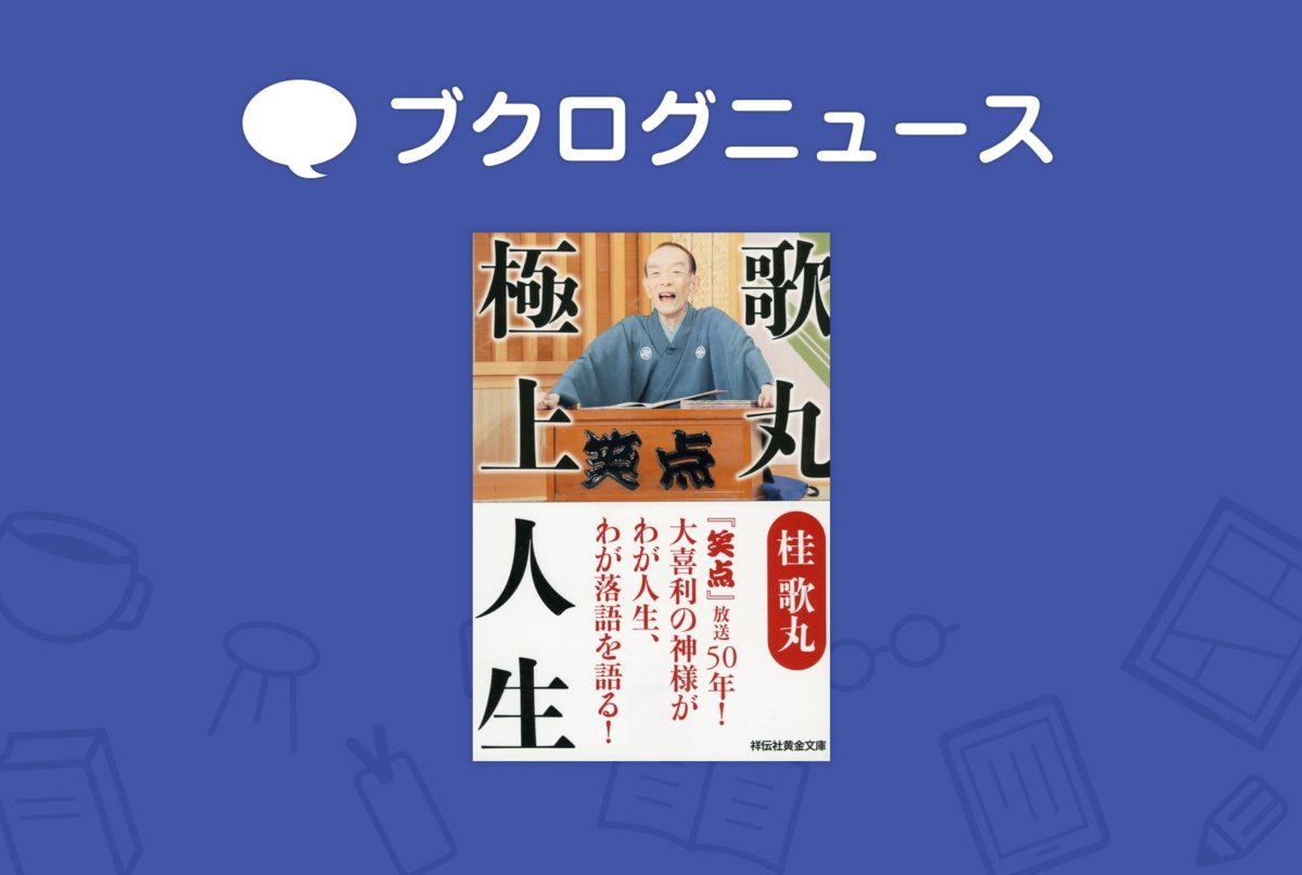『笑点』司会者、桂歌丸さん逝去、代表作『歌丸 極上人生』など