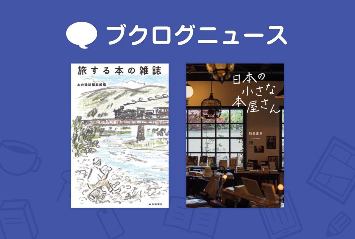 『旅する本の雑誌』『日本の小さな本屋さん』紹介!