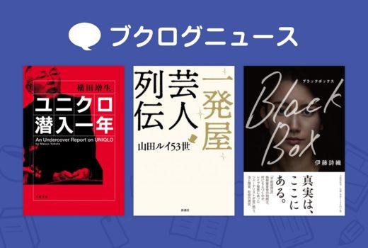 「Yahoo!ニュース | 本屋大賞 ノンフィクション本大賞」ノミネート作決定!
