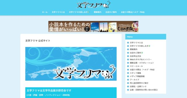 【10月20日、11月25日~】福岡・東京「文学フリマ」