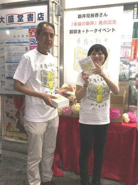 三省堂書店新井見枝香さん、伊野尾書店伊野尾宏之さん渋谷で拡売