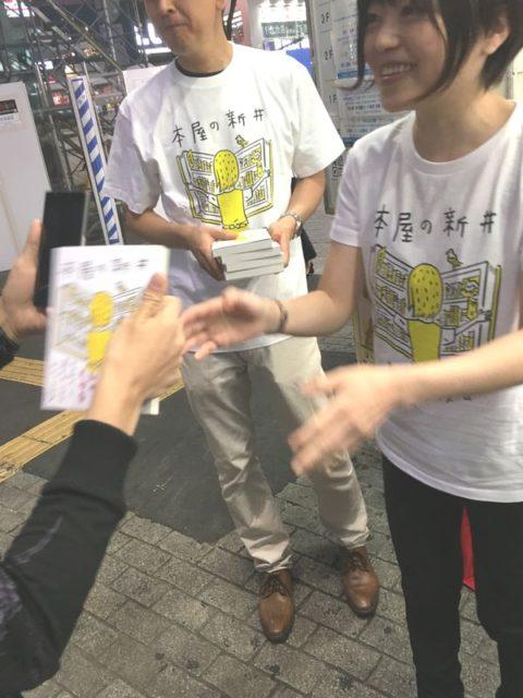 三省堂書店新井見枝香さんの手売り