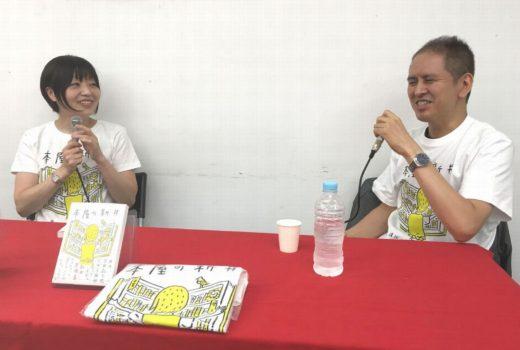 三省堂書店新井見枝香さん、伊野尾書店伊野尾宏之さんトークイベント・鏡開き