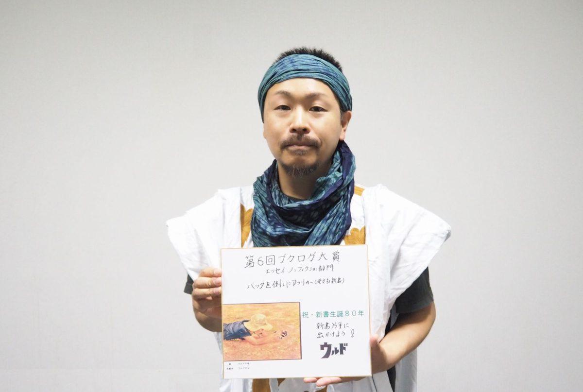 前野ウルド浩太郎さんブクログ大賞エッセイ・ノンフィクション賞受賞インタビュー後編