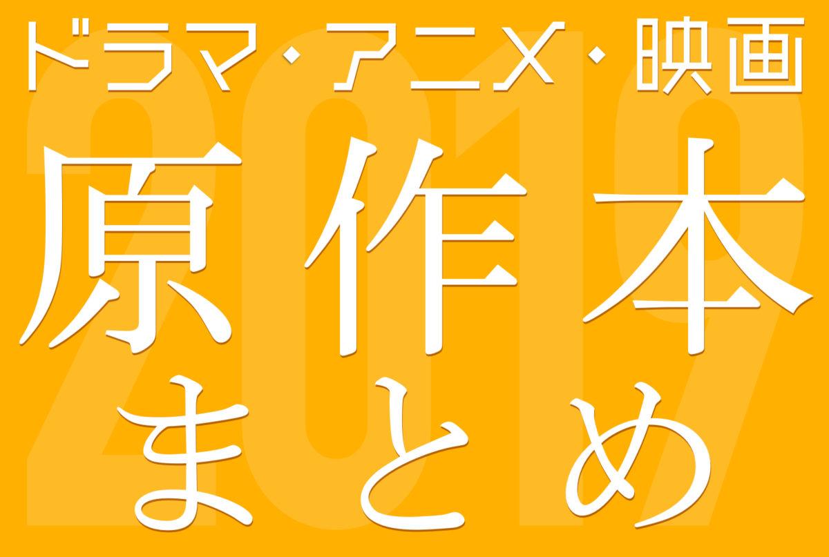 2019年度ドラマ・アニメ・映画まとめ