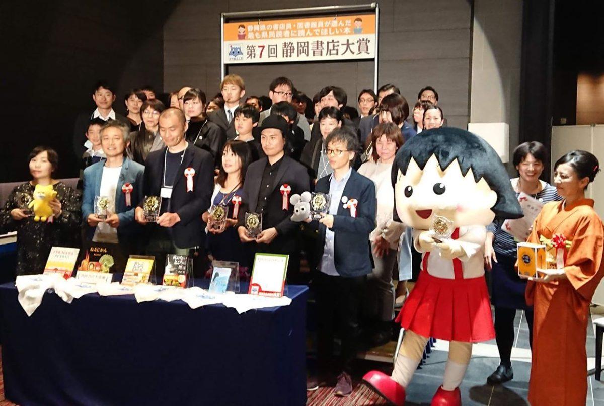 2018年静岡書店大賞受賞作6作品