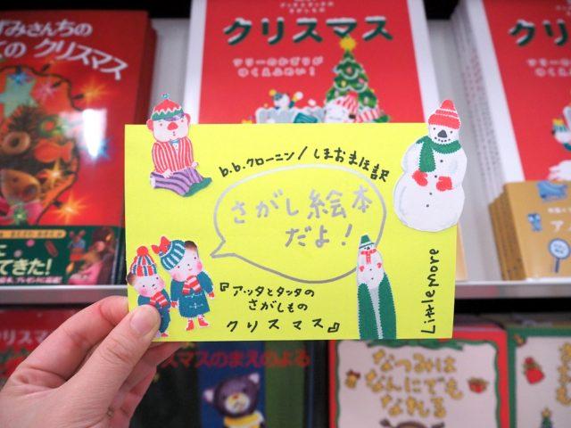 青山ブックセンタークリスマス本棚