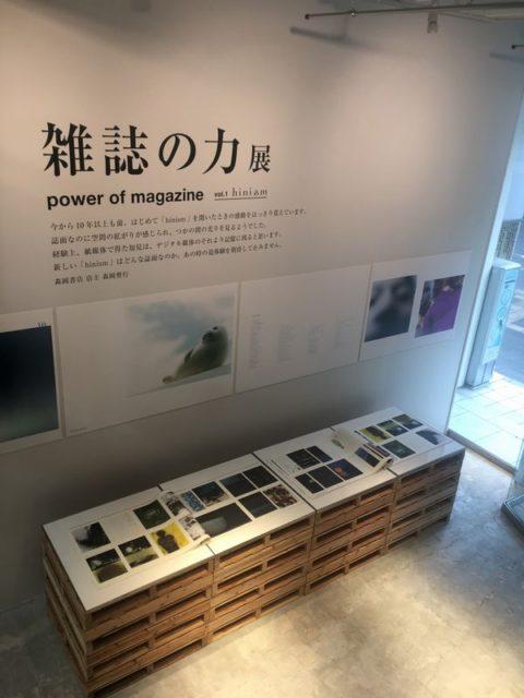「雑誌の力」展
