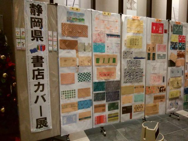 静岡県書店カバー展