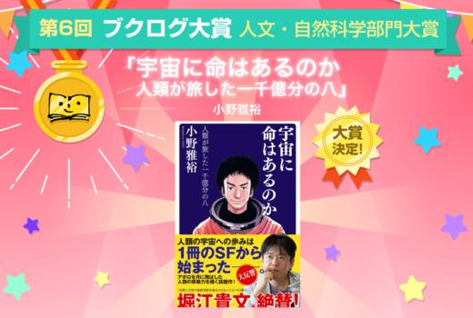 ブクログ大賞受賞、小野雅裕さんサイン本プレゼント