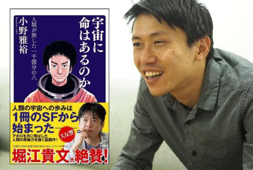ブクログ大賞受賞、小野雅裕さんインタビュー後編