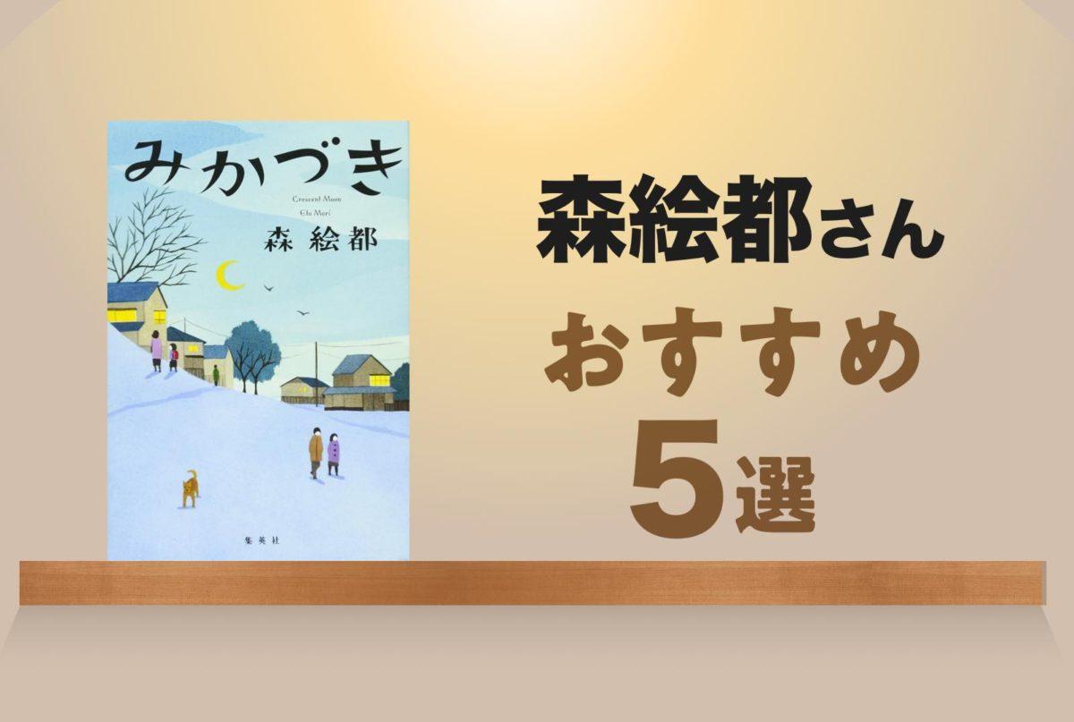 森絵都さんのオススメ5選 直木賞受賞作から本屋大賞『みかづき』まで