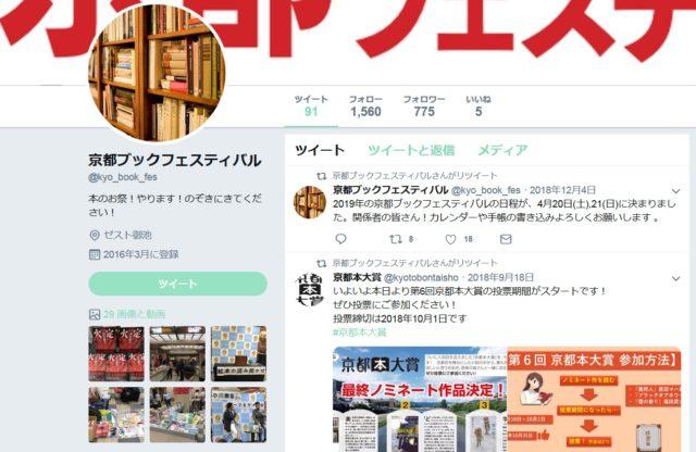 京都ブックフェスティバル