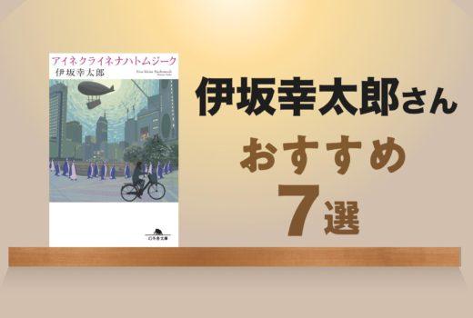 映画化、そして本屋大賞ノミネートの常連!伊坂幸太郎さんオススメ7選!