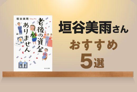 女性が直面する数々の悩みをテーマに活躍を続ける―垣谷美雨さんおすすめ・代表作5選