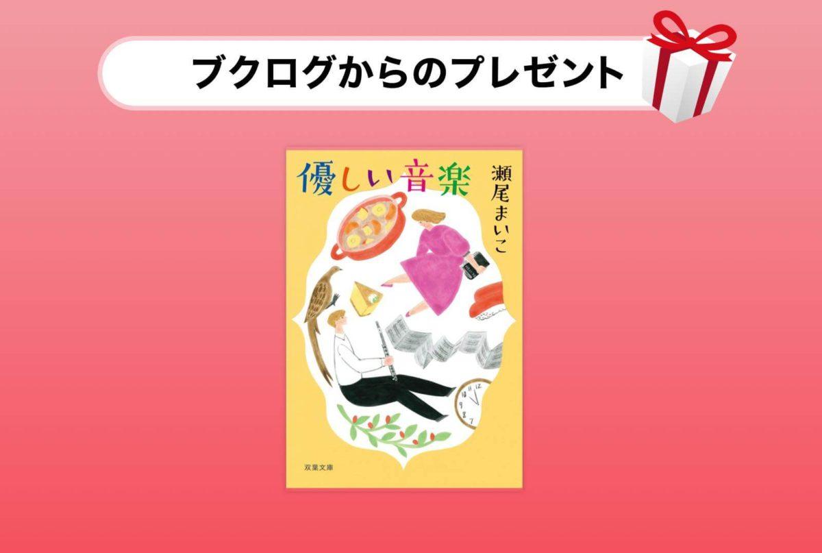 瀬尾まいこさん本プレゼント