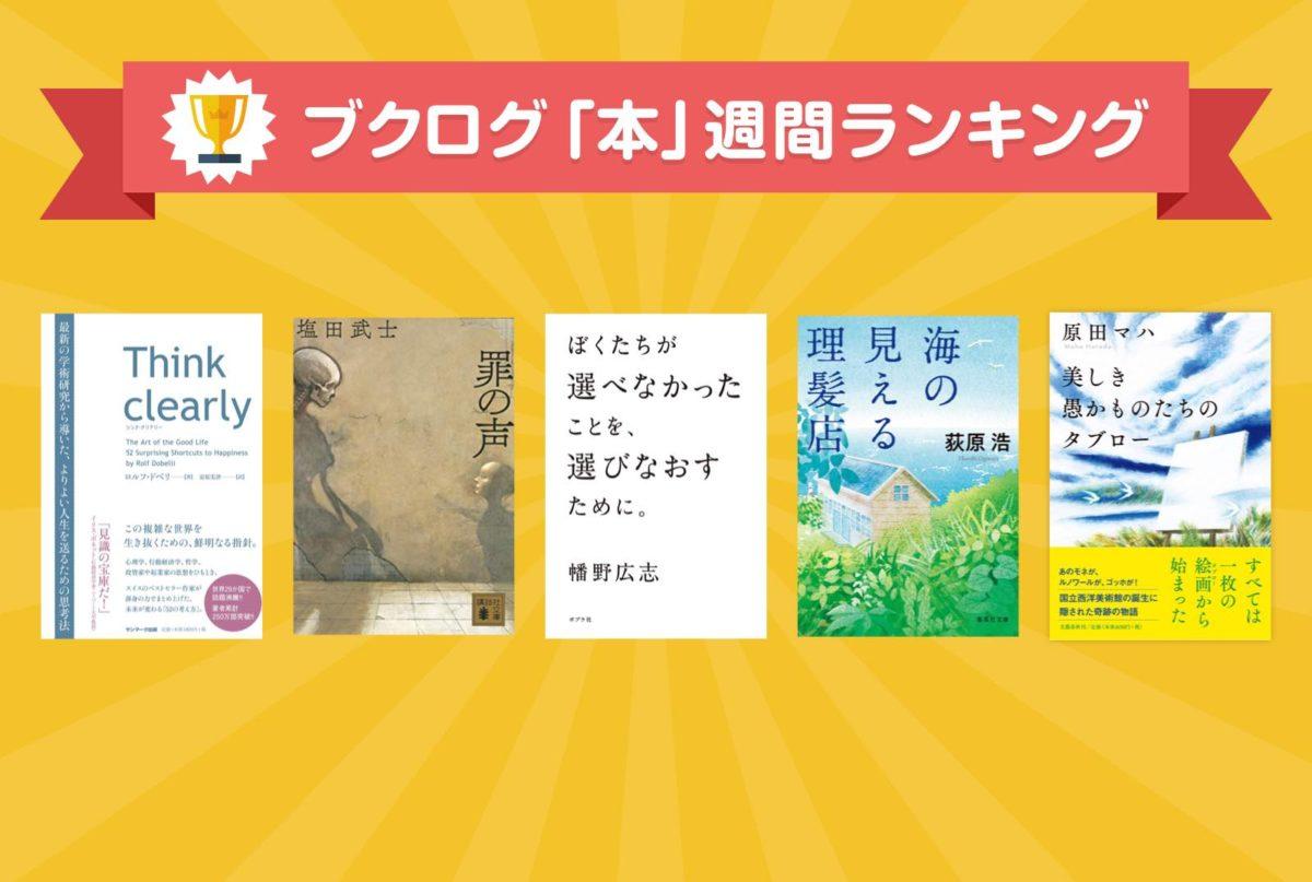 『Think clearly』「生」への問いを考える本が上位を占める―本ランキング5月26日~6月1日