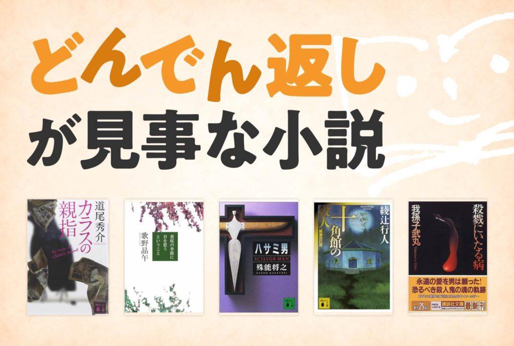 新刊 ミステリー 小説