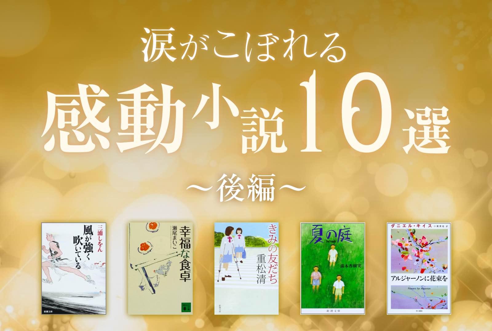 涙がこぼれる感動小説10選!一度読んだら忘れられない感動作を厳選 ...