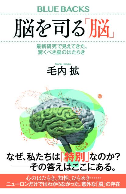 脳を司る「脳」書影