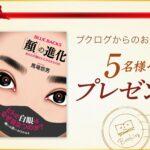 \プレゼント/馬場悠男さん『「顔」の進化 あなたの顔はどこからきたのか』を5名様へ