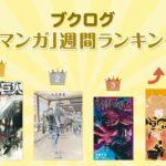 2週連続『進撃の巨人』33巻が1位に!マンガランキング1月10日~1月16日
