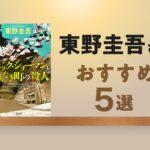 【東野圭吾さん】オススメ5選~初期の名作から注目の新作まで~